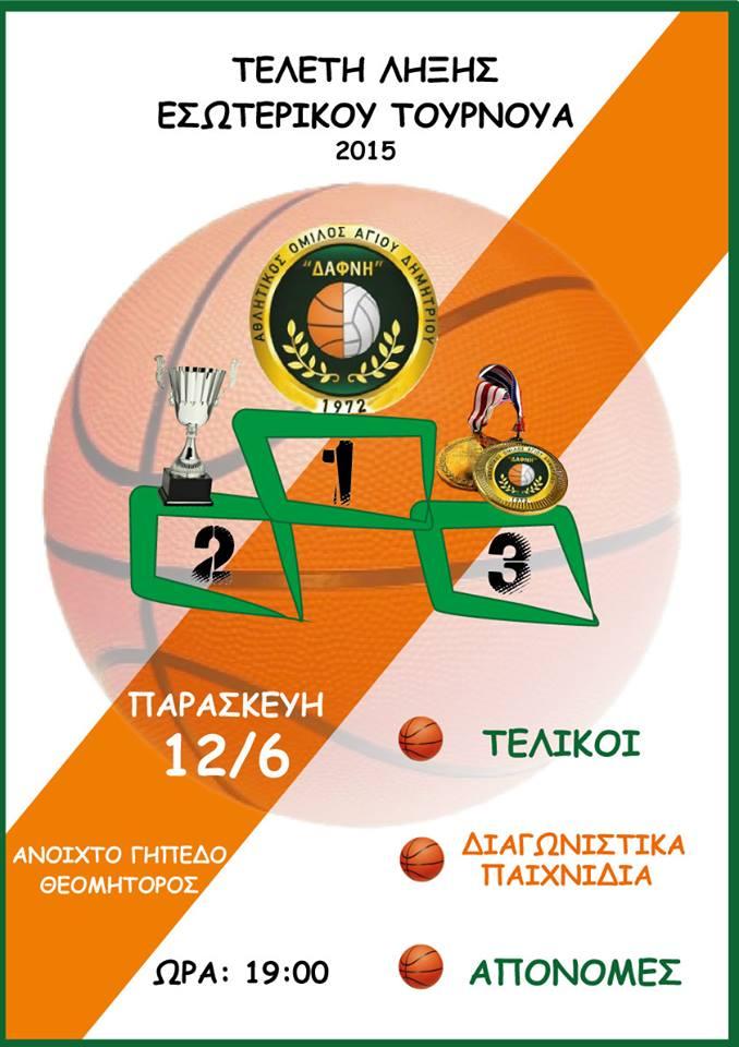 teleti_liksis_eswterikou_tournoua