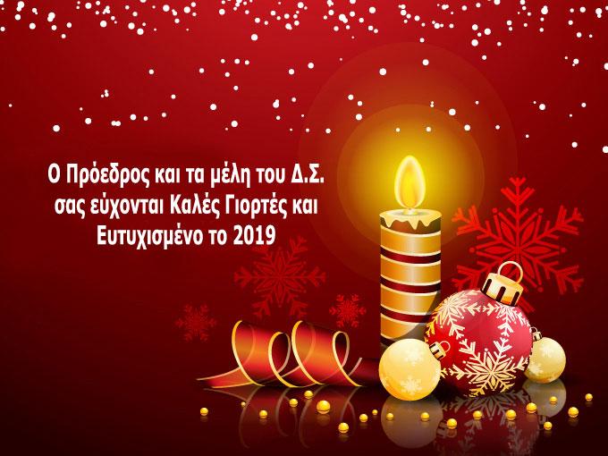 Καλές Γιορτές και Ευτυχισμένο το 2019